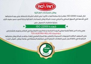 روفان للصناعات الغذائية تنال شهادة ISO 22000