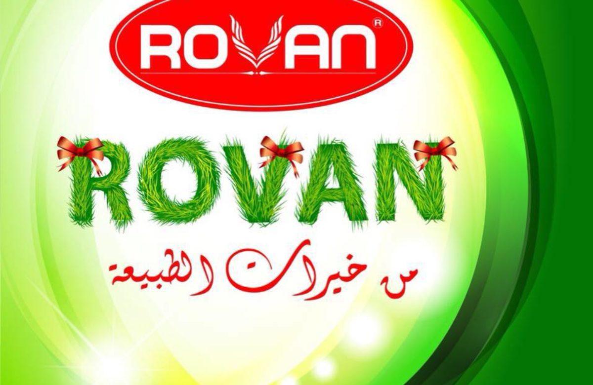 شركة روفان للصناعات الغذائية