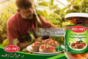 مكدوس الباذنجان من روفان
